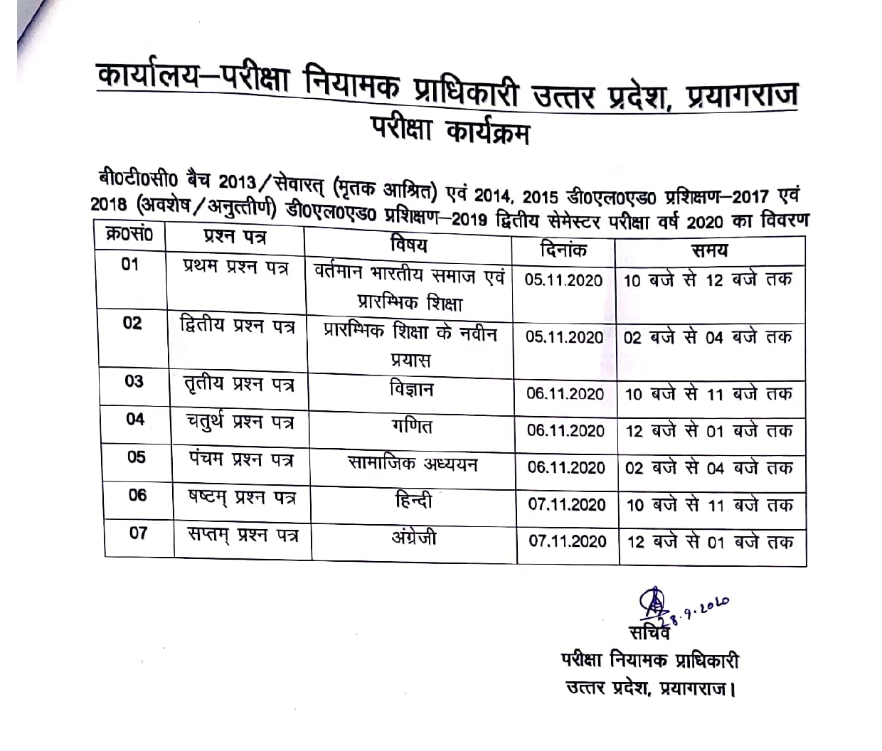 2nd semester exam detail 2019