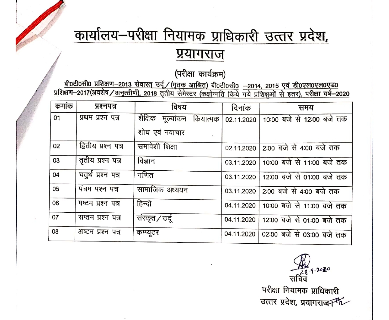 4 semester 2019 exam detail 2019